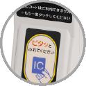 ICシステム